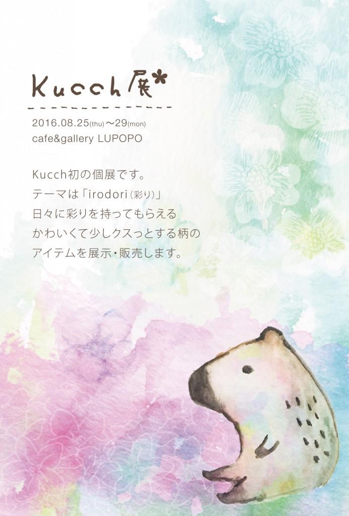kucch個展