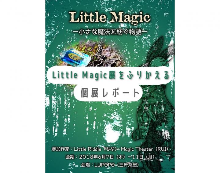 Little Magic展レポート