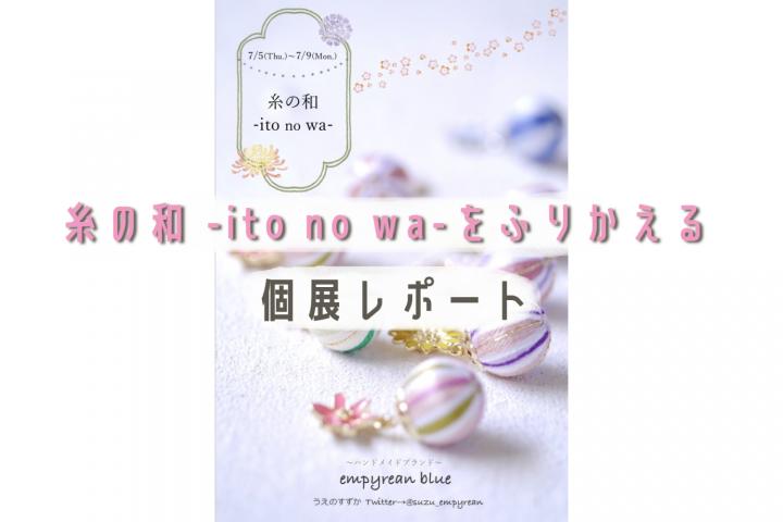itonowa個展レポート