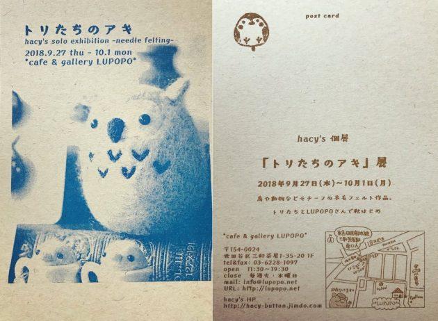 『トリたちのアキ』個展レポート