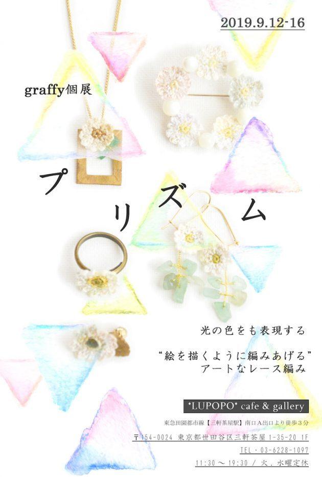 graffy『プリズム』個展レポ