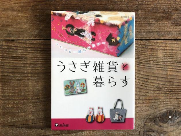 うさぎ雑貨と暮らす取材された本の表紙