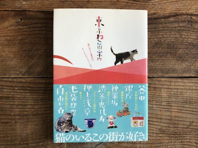 東京ねこ街案内取材された本の表紙