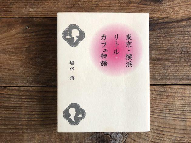 東京・横浜リトルカフェ物語取材された本の表紙