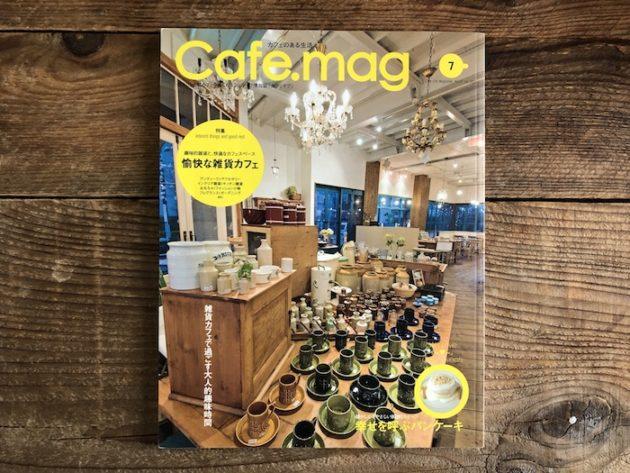 cafemag取材された本の表紙