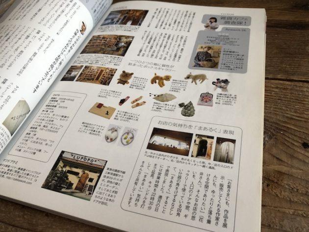 cafe sweets 取材された本