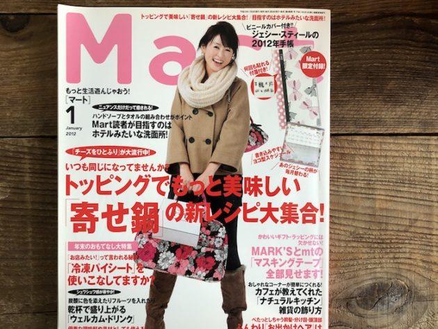 Mart 取材された本の表紙