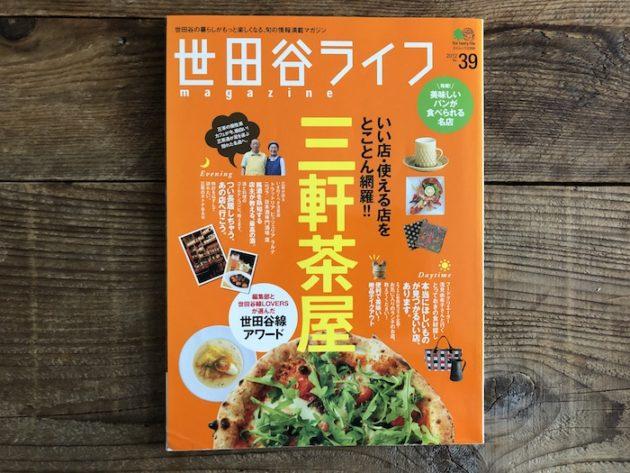 世田谷ライフ 取材された本の表紙