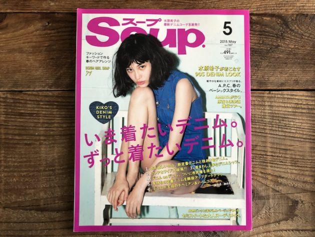 Soup 5月号 取材された本の表紙