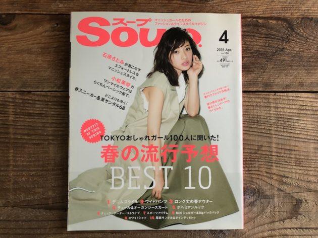 Soup4月号 取材された本の表紙
