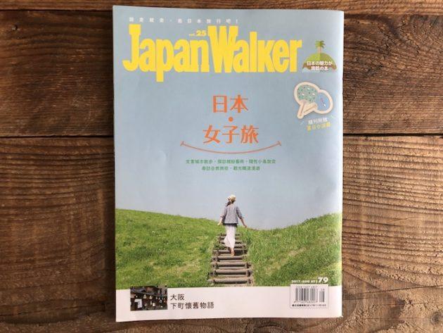JapanWalker 取材された本の表紙