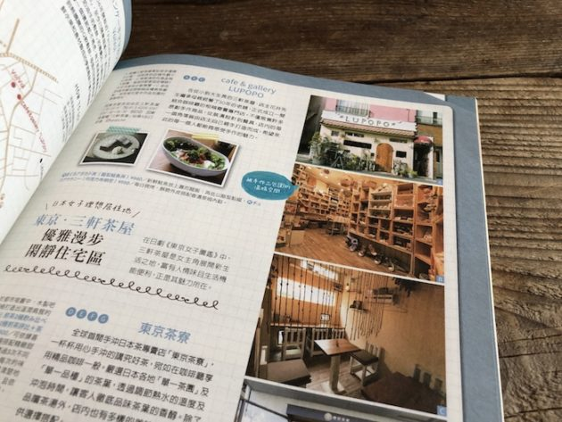JapanWalker 取材された本