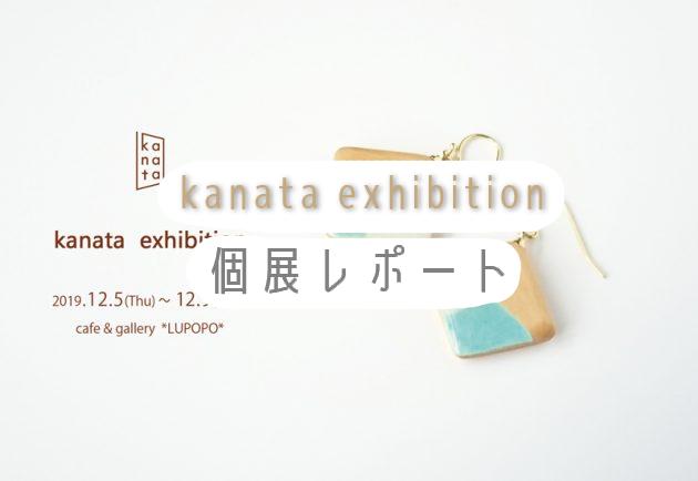kanata個展レポート