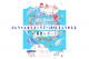 【個展レポート】ぷんちゃんのらぷ!サマー2018(2018年7月26日~8月6日)をふりかえる