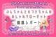【個展レポート】二人展『ぷんちゃんとひづきちゃんのおしゃれクローゼット』(2018年9月13日~17日)をふりかえる