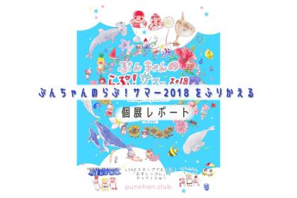 ぷんちゃん個展2018