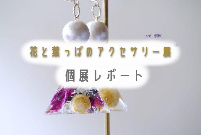 an*さん個展レポート