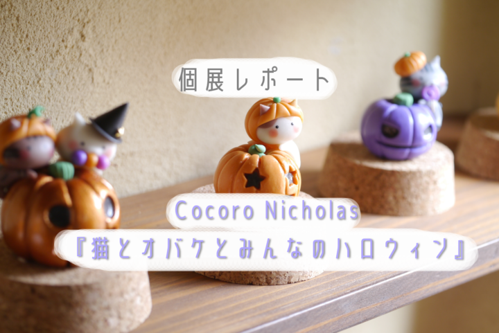 CocoroNicholas個展レポ