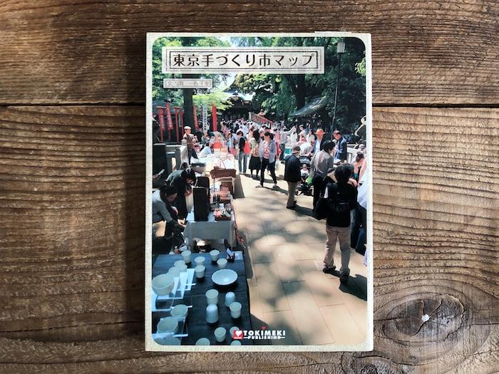 東京手づくり市マップ取材された本の表紙