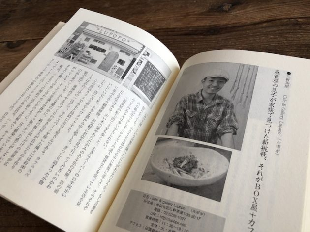 東京・横浜リトルカフェ物語取材された本