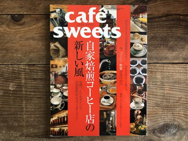 cafe sweets 取材された本の表紙
