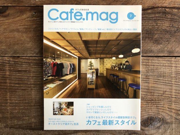 cafe.mag取材された本の表紙