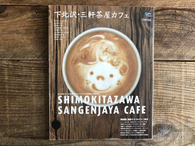 下北沢・三軒茶屋カフェ 取材された本の表紙