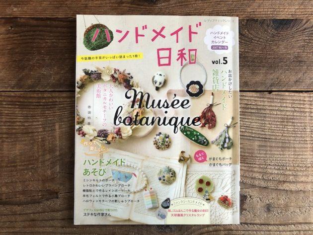 ハンドメイド日和vol.5 取材されて本の表紙
